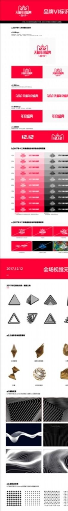 天猫2017双十二logo矢量