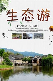 生态游广告推广 旅游宣传海报
