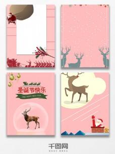 卡通粉色麋鹿广告设计背景图