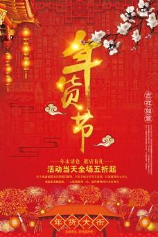 2018红色喜庆年货节海报设计