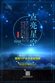 高清微商宣传二维码海报
