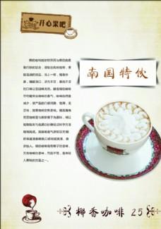 南国特饮 椰香咖啡
