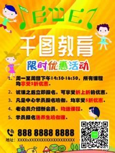 教育机构培训优惠活动易拉宝海报
