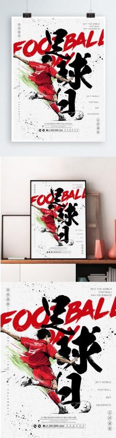 中国风水墨简约足球日宣传海报展板