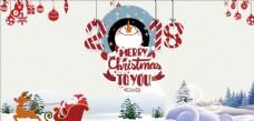 2018圣诞节海报PSD模板