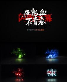 文字震撼閃電字幕閃電logo片