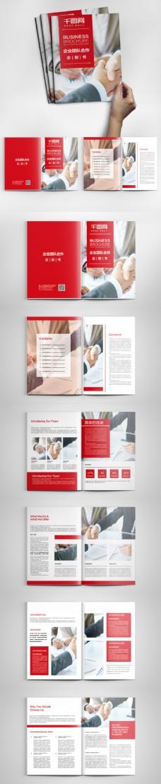 企业商务团队合作画册PSD模板