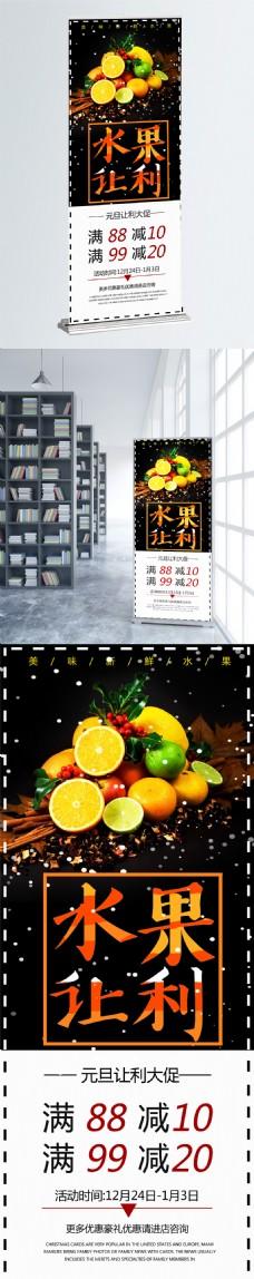小清新水果元旦让利促销展架设计psd模板
