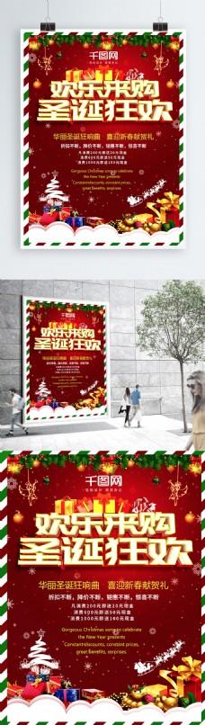 促销圣诞狂欢欢乐来购PSD分层海报