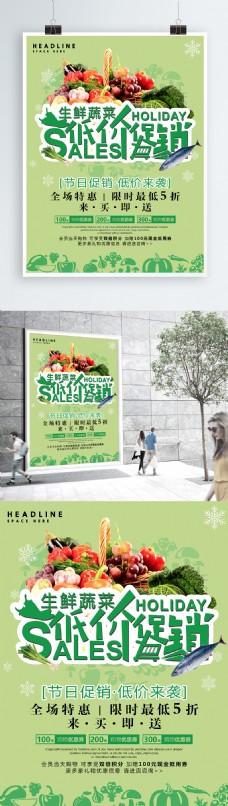 大气生鲜蔬菜节日低价促销海报