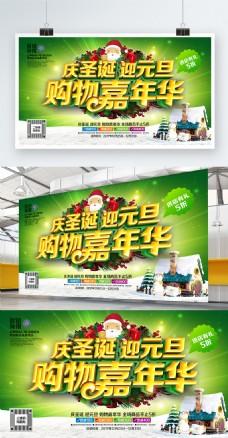 绿色精美大气圣诞元旦促销海报PSD模板