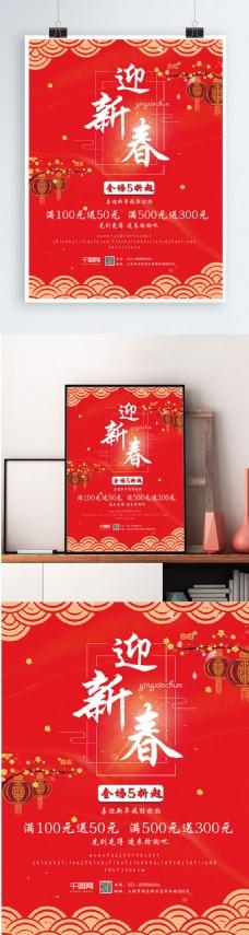 红色喜庆迎新春新促销海报