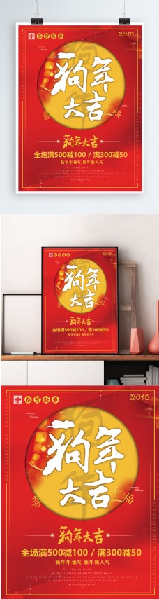 红色简约狗年大吉促销海报