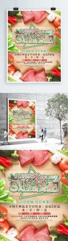 农产品节日低价促销海报