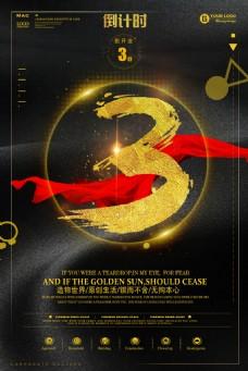 金色开盘倒计时3天海报设计