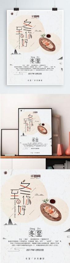 小清新冬至你好节日介绍海报