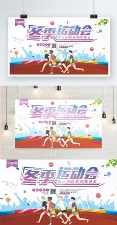 时尚扁平风冬季运动会宣传海报