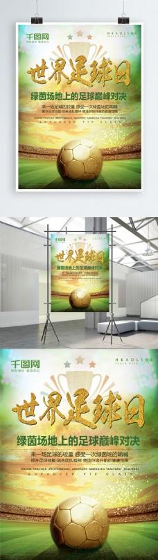 绿色清新世界足球日运动体育海报