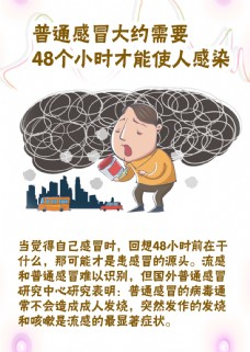 感冒疾病预防海报