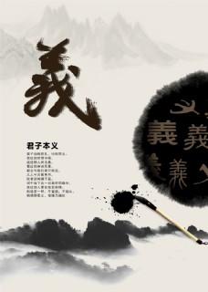礼义信仁企业文化中国文化文化海报