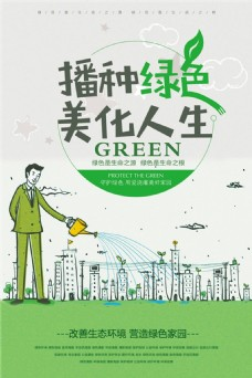 城市播种绿色美化人生海报psd源文件