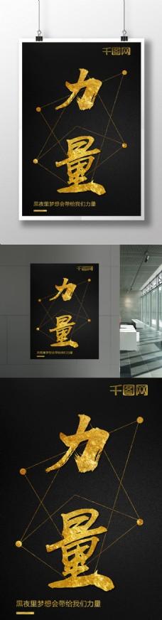 黑色大气金色字体力量海报设计