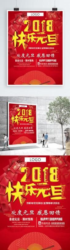 2018年红色新春节日海报