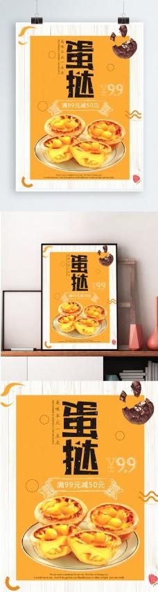 黄色背景简约大气美味蛋挞宣传海报