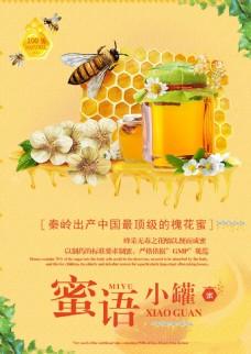 蜂蜜清新美食海报