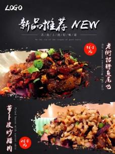 创意菜谱海报