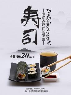 日本寿司海报设计PSD素材
