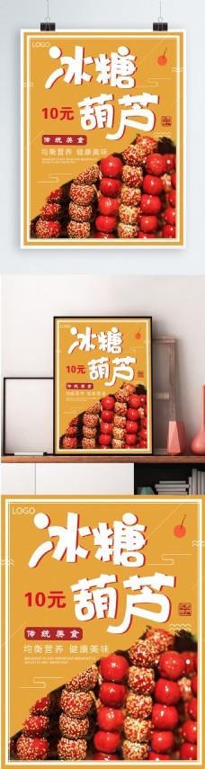 黄色背景简约大气美味冰糖葫芦宣传海报