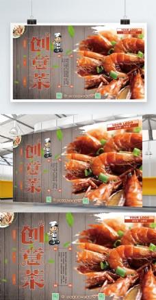 木纹背景大气简约创意菜海报psd海报