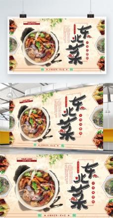 简约黄色背景东北菜美食海报psd模板