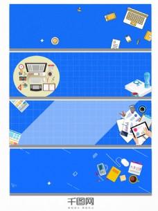 扁平商务科技蓝色banner海报背景