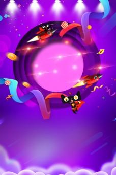 紫色精美海报背景素材
