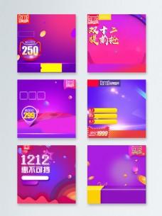 紫色淘宝宣传主图背景