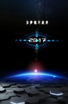 2017 地球科技