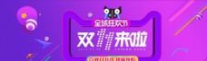 淘宝天猫双11全球狂欢节首页图