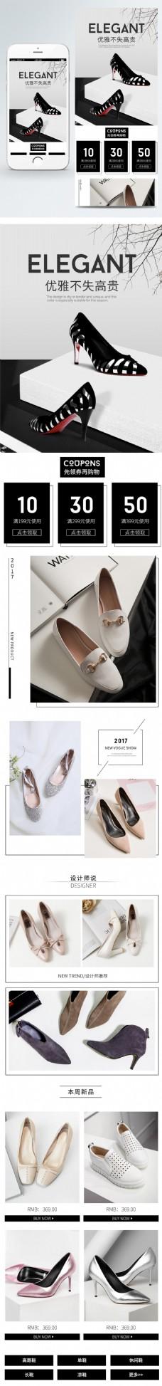 唯美风格女鞋手机端首页模板