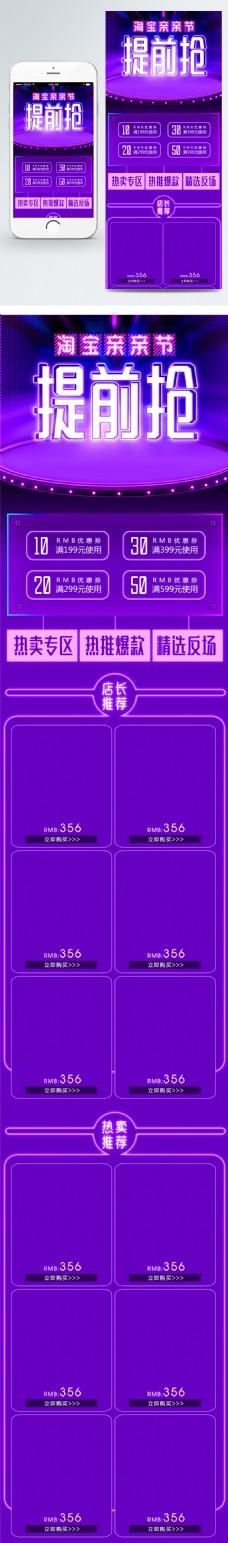 炫彩多变风格双十二淘宝手机端首页模板