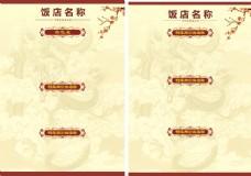 饭店菜单画册设计