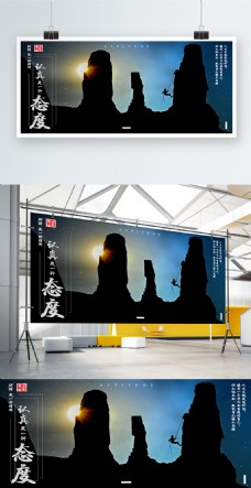 企业文化态度攀爬个性励志宣传海报展板设计