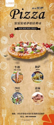 宣传活动菜单介绍披萨易拉宝展架PSD模板
