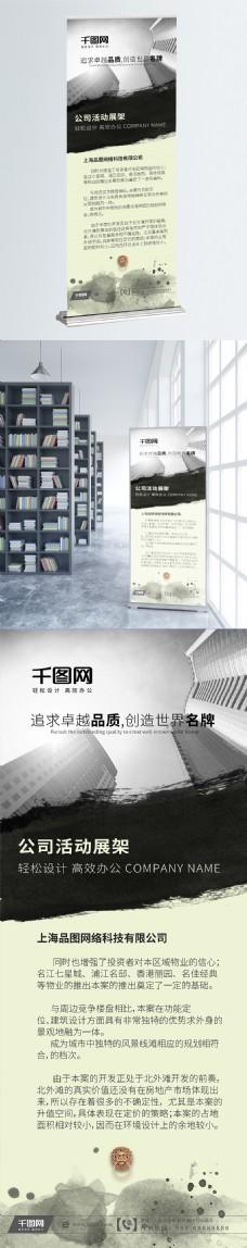 水墨中国风企业宣传X展架设计PSD模板