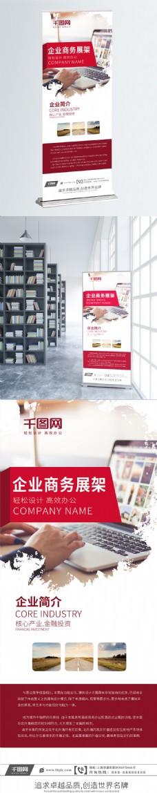 红色创意商务展架易拉宝设计PSD模板