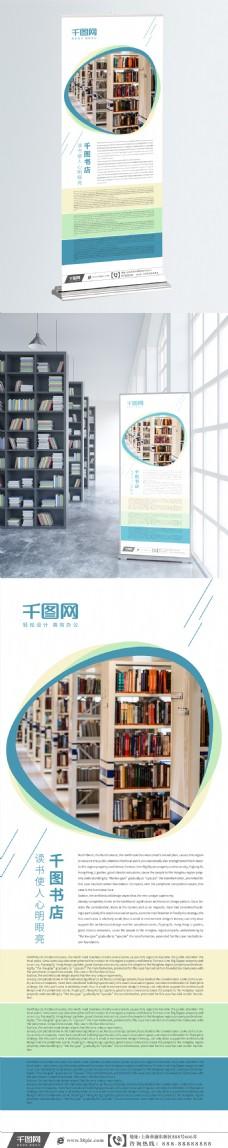 清新图书馆X展架易拉宝设计PSD模板
