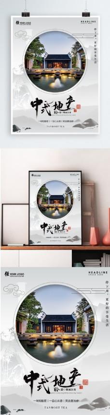 中式地产简约中国风海报