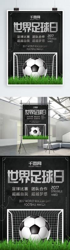 黑色简约世界足球日运动体育海报