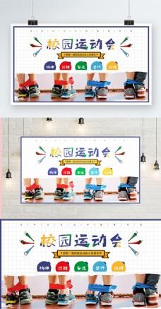 小清新校园运动会横版海报PSD模板